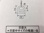 汎用ウエザーストリップ 新規サイズご紹介☆